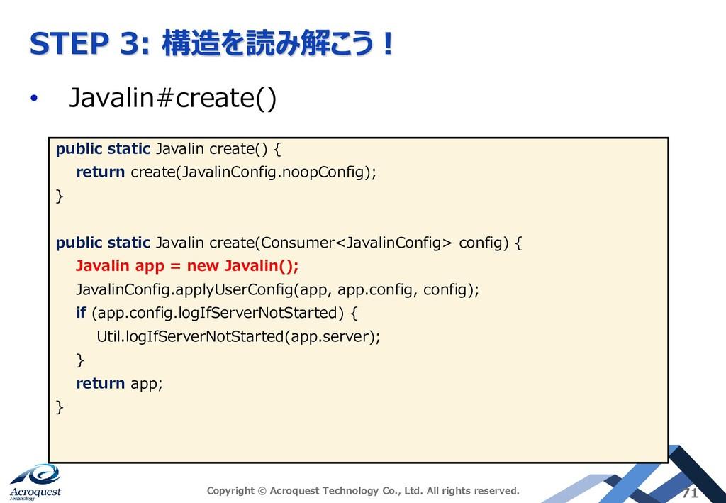 STEP 3: 構造を読み解こう! • Javalin#create() Copyright ...