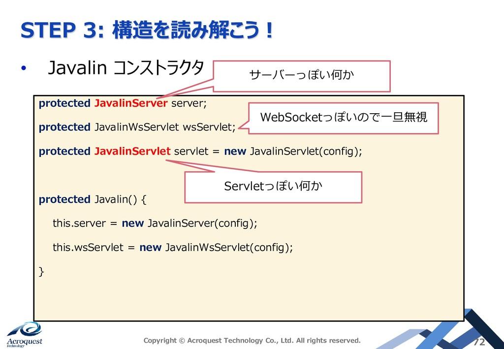 STEP 3: 構造を読み解こう! • Javalin コンストラクタ Copyright ©...