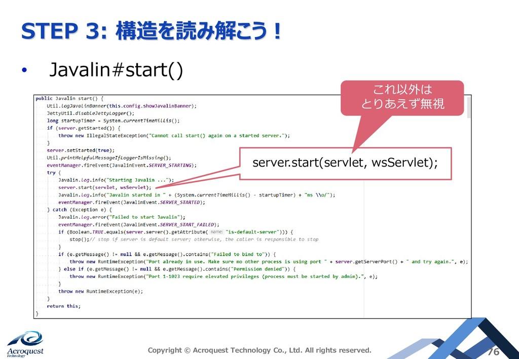 STEP 3: 構造を読み解こう! • Javalin#start() Copyright ©...