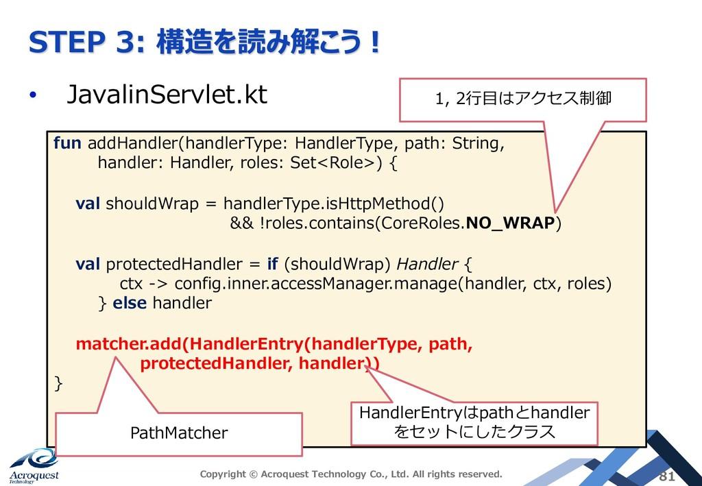 STEP 3: 構造を読み解こう! • JavalinServlet.kt Copyright...