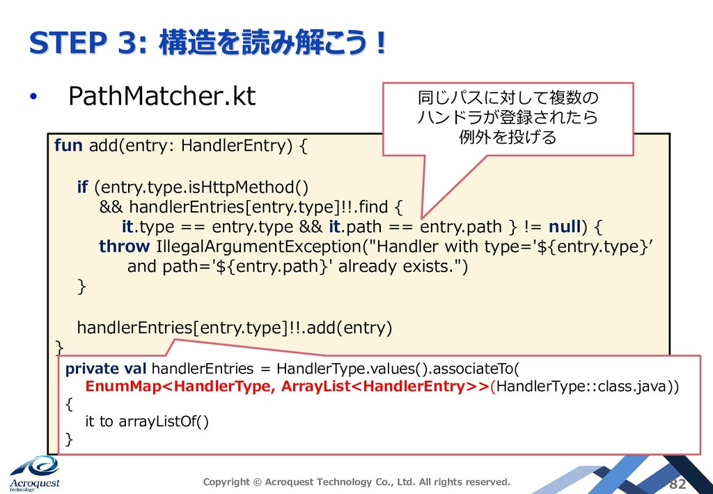 STEP 3: 構造を読み解こう! • PathMatcher.kt Copyright © ...