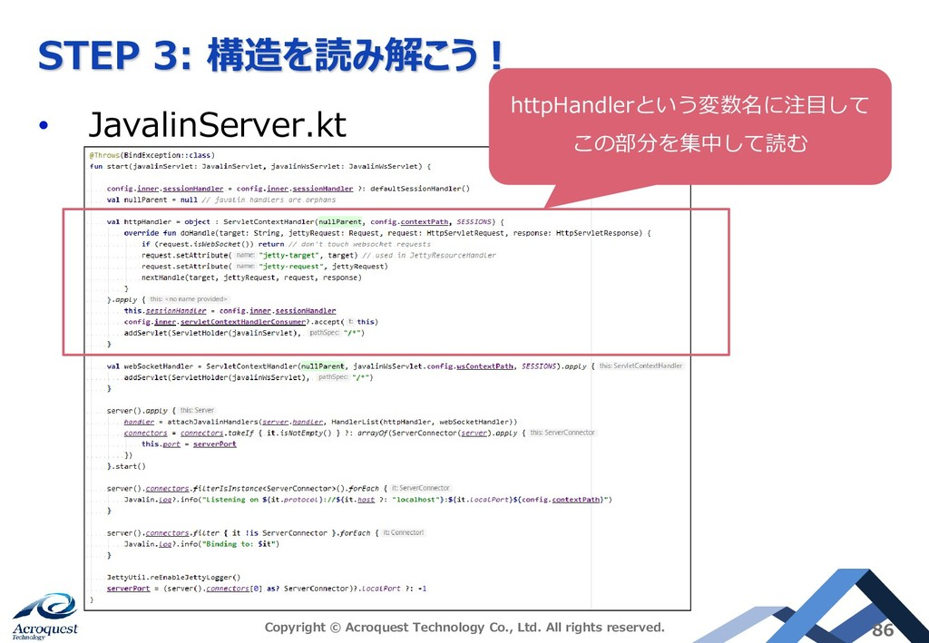 STEP 3: 構造を読み解こう! • JavalinServer.kt Copyright ...