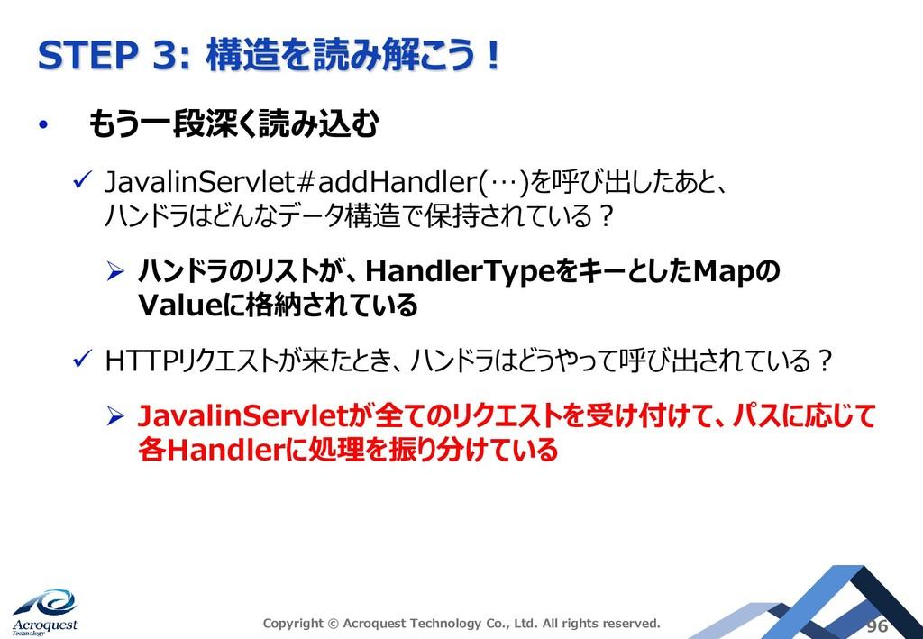 STEP 3: 構造を読み解こう! • もう一段深く読み込む ✓ JavalinServlet...
