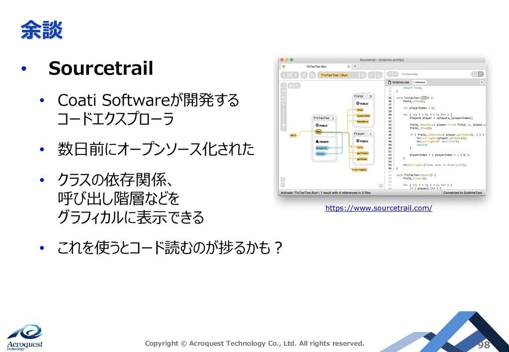 余談 • Sourcetrail • Coati Softwareが開発する コードエクスプロ...