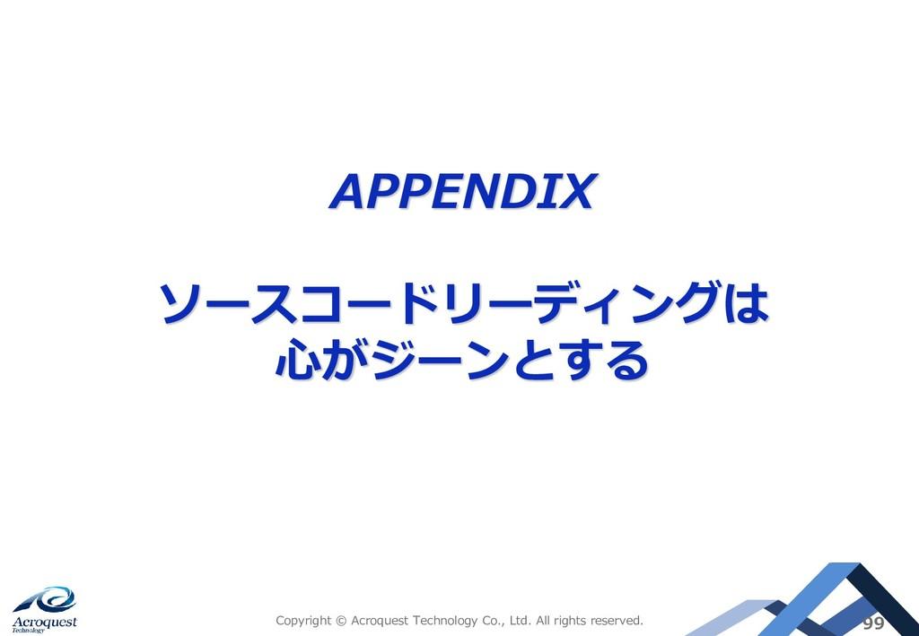 APPENDIX ソースコードリーディングは 心がジーンとする Copyright © Acr...