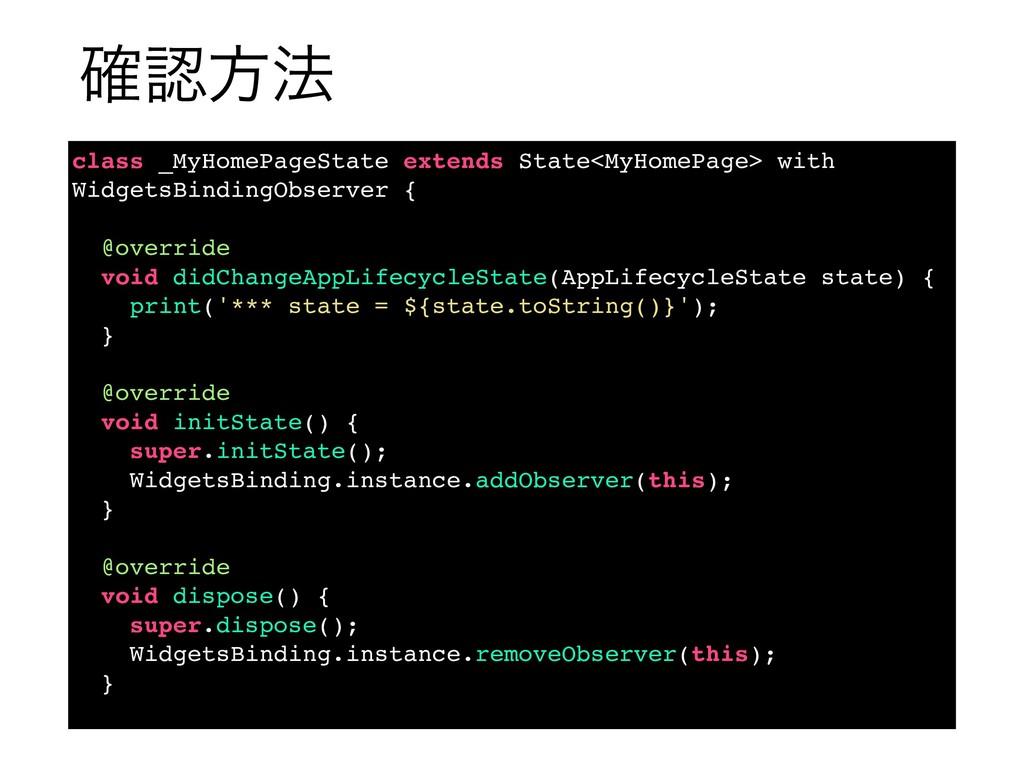 ֬ํ๏ class _MyHomePageState extends State<MyHom...