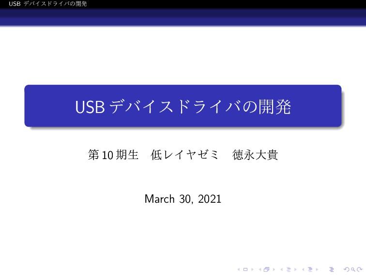 USB σόΠευϥΠόͷ։ൃ USBσόΠευϥΠόͷ։ൃ ୈ 10 ظੜɹϨΠϠθϛɹಙ...