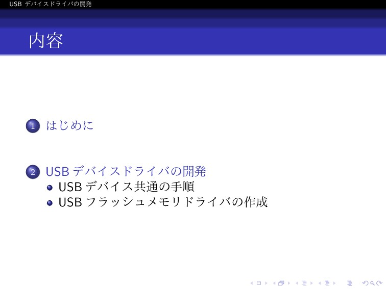 USB σόΠευϥΠόͷ։ൃ ༰ 1 ͡Ίʹ 2 USB σόΠευϥΠόͷ։ൃ USB...