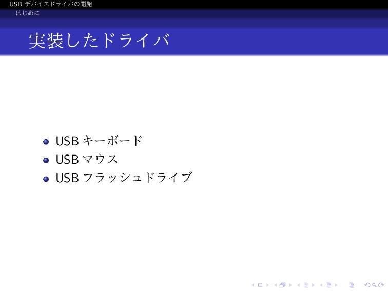 USB σόΠευϥΠόͷ։ൃ ͡Ίʹ ࣮ͨ͠υϥΠό USB ΩʔϘʔυ USB Ϛε...