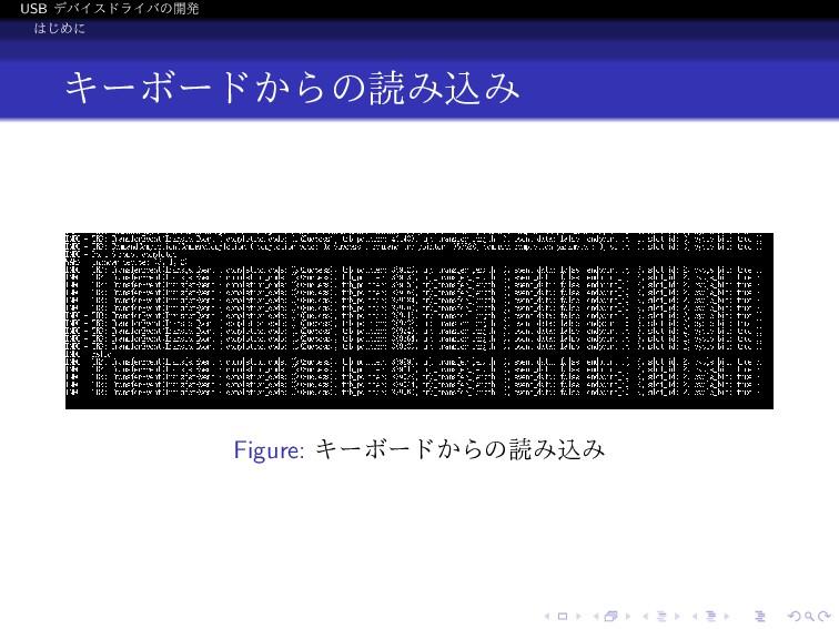 USB σόΠευϥΠόͷ։ൃ ͡Ίʹ ΩʔϘʔυ͔ΒͷಡΈࠐΈ Figure: ΩʔϘʔυ...