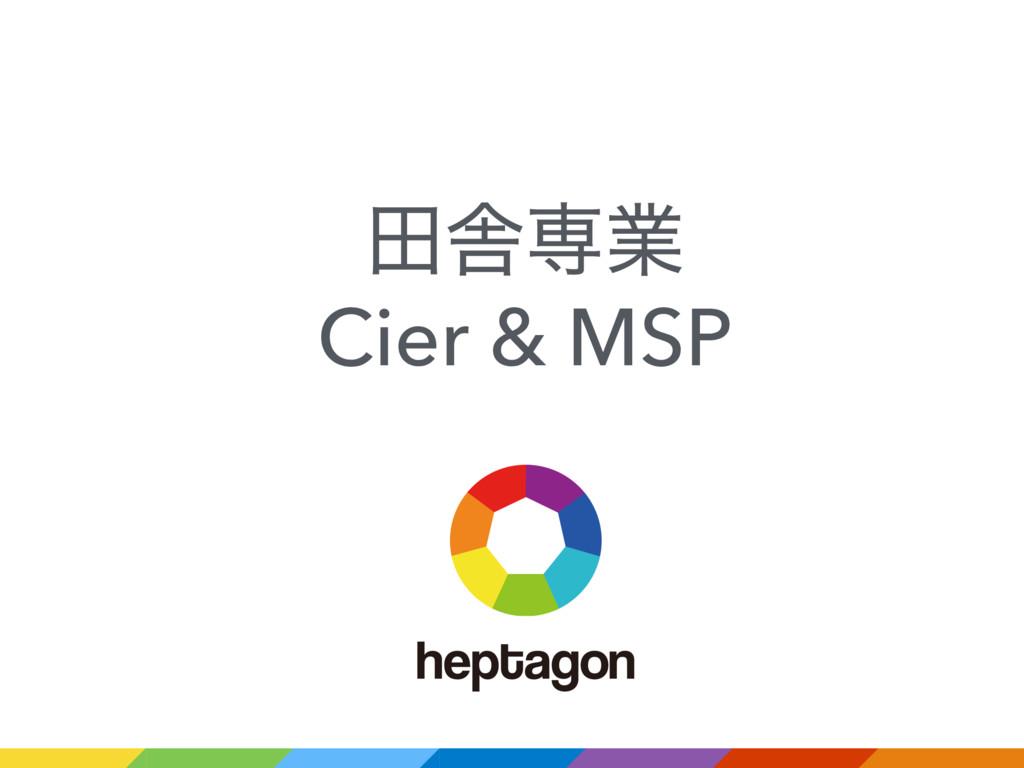 ాࣷઐۀ Cier & MSP