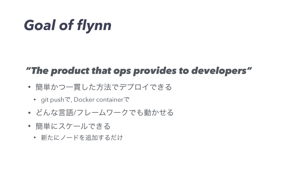 """Goal of flynn """"The product that ops provides to ..."""