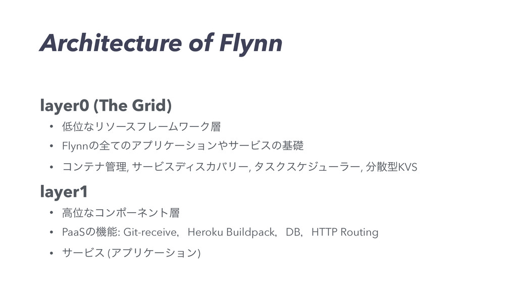 Architecture of Flynn layer0 (The Grid) • ҐͳϦι...