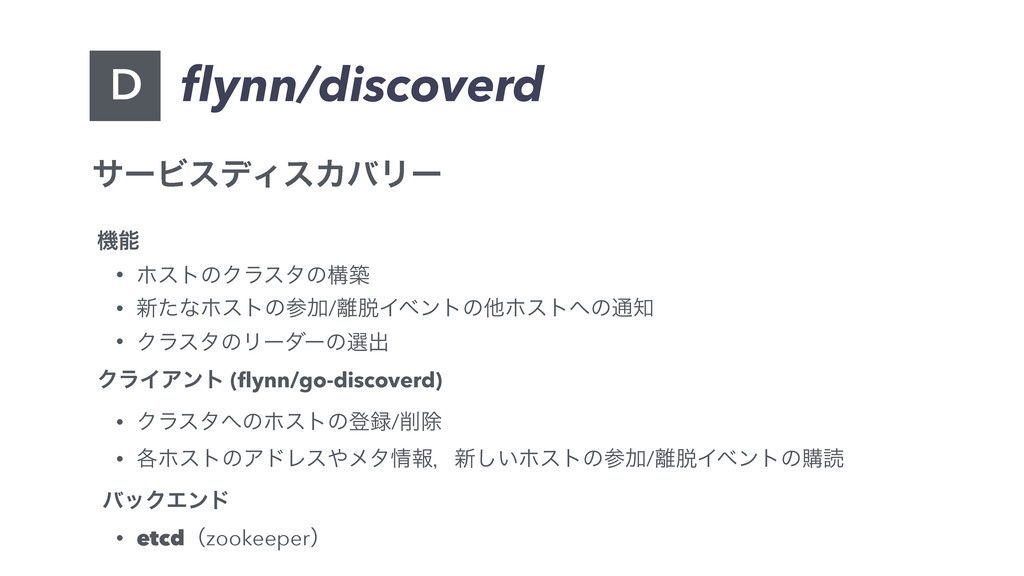 flynn/discoverd D αʔϏεσΟεΧόϦʔ ػ • ϗετͷΫϥελͷߏங •...