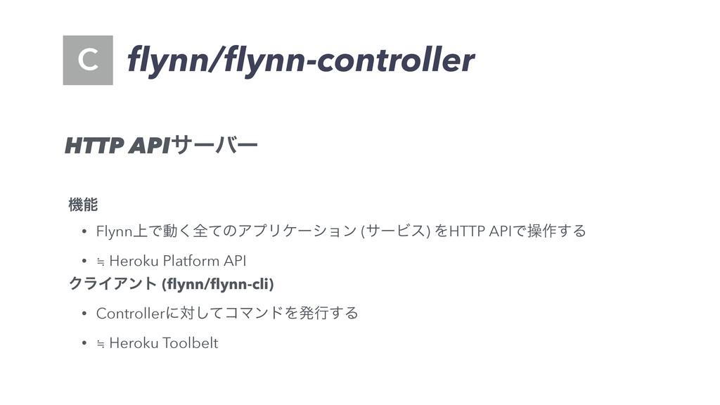 flynn/flynn-controller D HTTP APIαʔόʔ ػ • Flynn্...