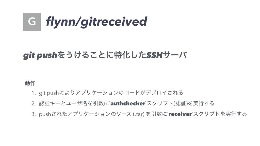 flynn/gitreceived D git pushΛ͏͚Δ͜ͱʹಛԽͨ͠SSHαʔό ಈ࡞...