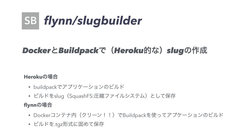 flynn/slugbuilder D DockerͱBuildpackͰʢHerokuతͳʣs...