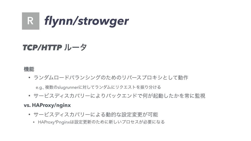 flynn/strowger D TCP/HTTP ϧʔλ ػ • ϥϯμϜϩʔυόϥϯγϯά...
