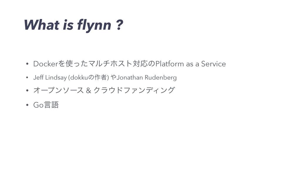 • DockerΛͬͨϚϧνϗετରԠͷPlatform as a Service • Je...