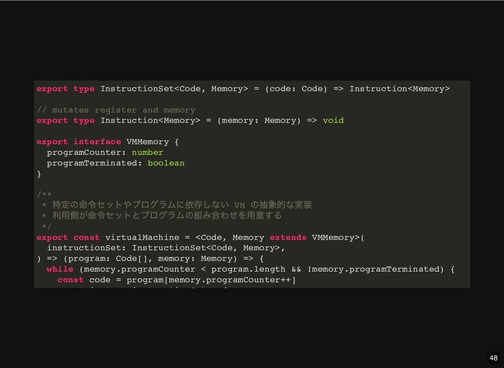 TypeScript で WebAssembly 処理系を書いた話 - Speaker Deck