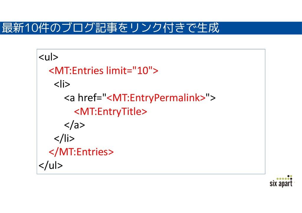 """最新10件のブログ記事をリンク付きで生成 <ul> <MT:Entries limit=""""10..."""