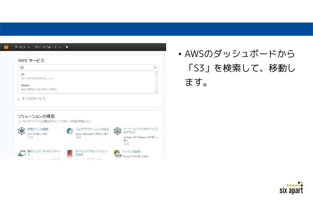• AWSのダッシュボードから 「S3」を検索して、移動し ます。