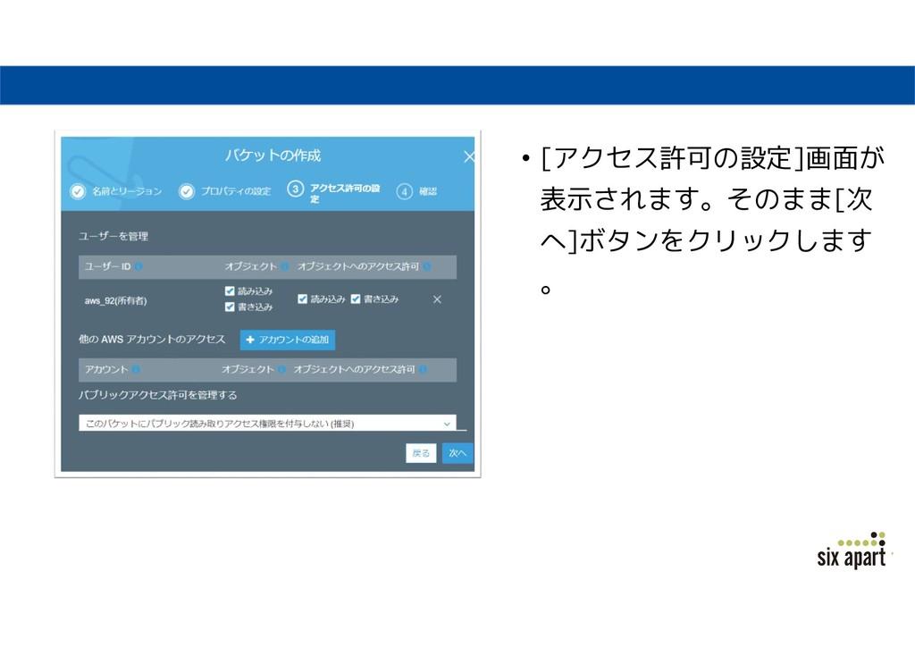 • [アクセス許可の設定]画面が 表示されます。そのまま[次 へ]ボタンをクリックします 。