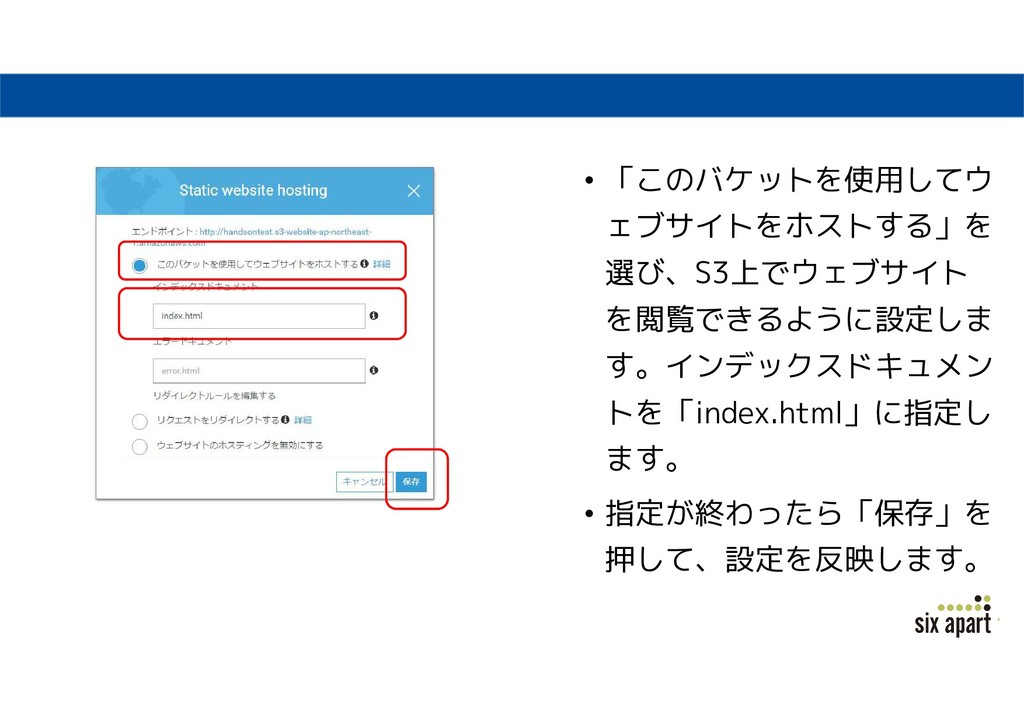 • 「このバケットを使用してウ ェブサイトをホストする」を 選び、S3上でウェブサイト を閲覧...