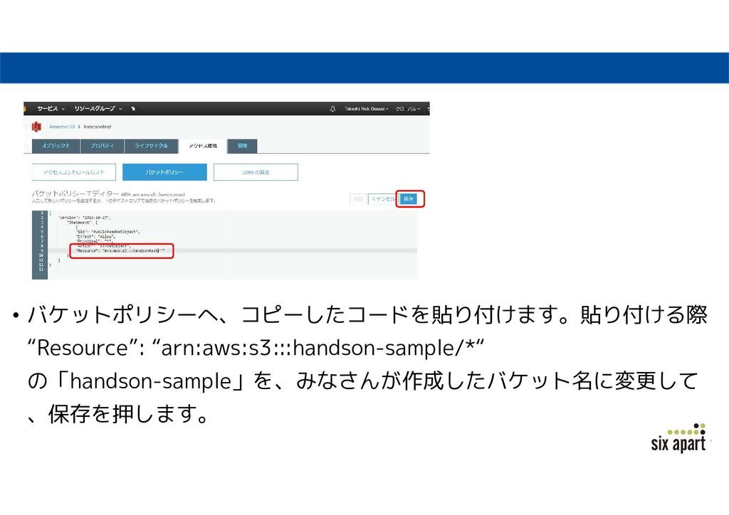 """• バケットポリシーへ、コピーしたコードを貼り付けます。貼り付ける際 """"Resource"""": ..."""