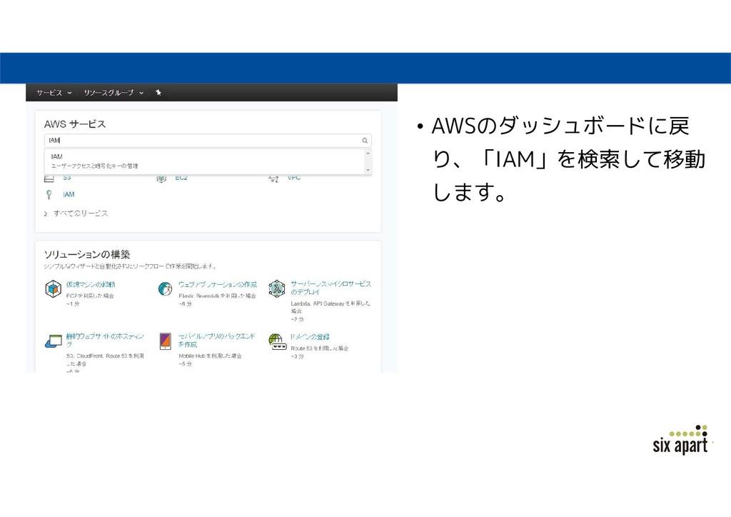 • AWSのダッシュボードに戻 り、「IAM」を検索して移動 します。