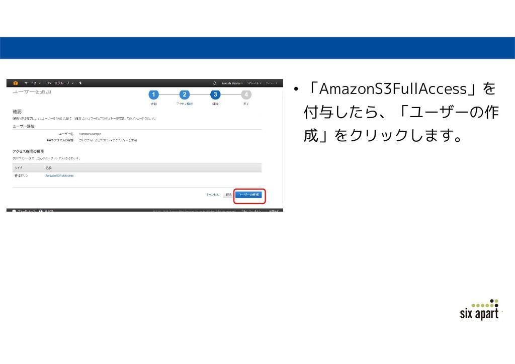 • 「AmazonS3FullAccess」を 付与したら、「ユーザーの作 成」をクリックしま...