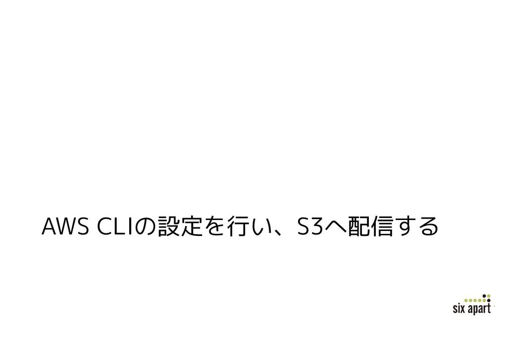 AWS CLIの設定を行い、S3へ配信する