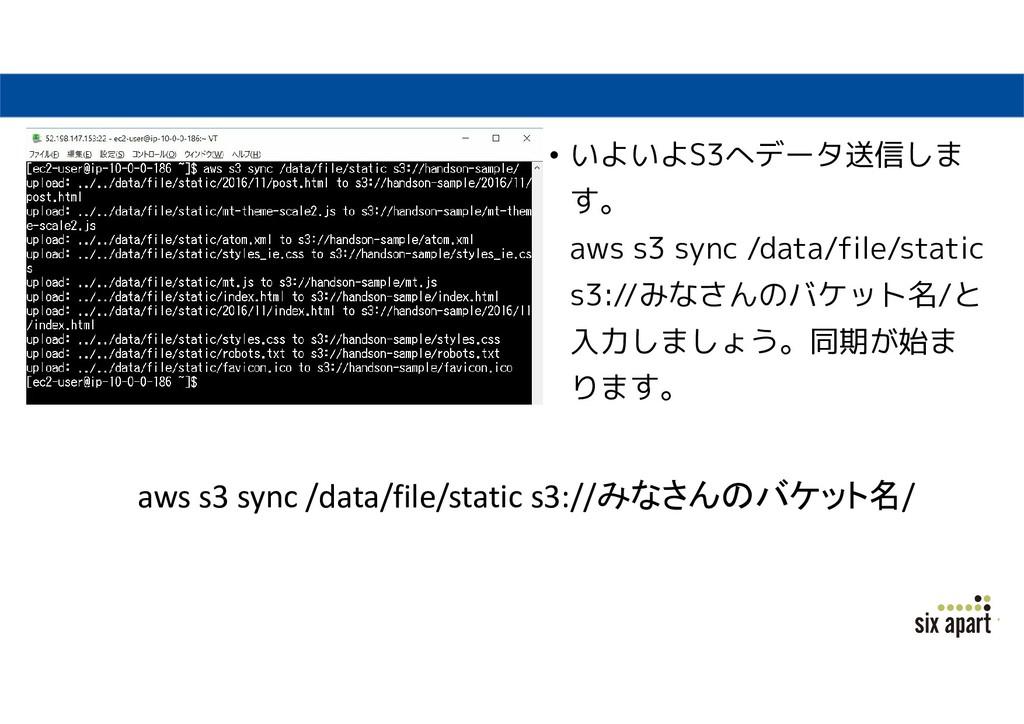 • いよいよS3へデータ送信しま す。 aws s3 sync /data/file/stat...