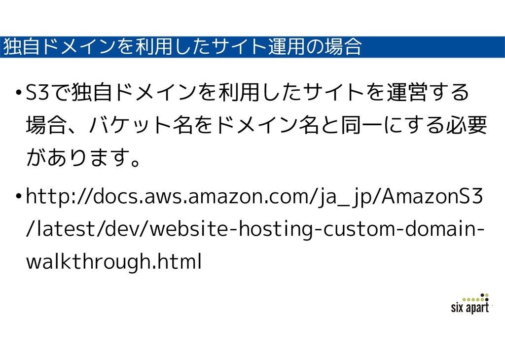 独自ドメインを利用したサイト運用の場合 •S3で独自ドメインを利用したサイトを運営する 場合、...