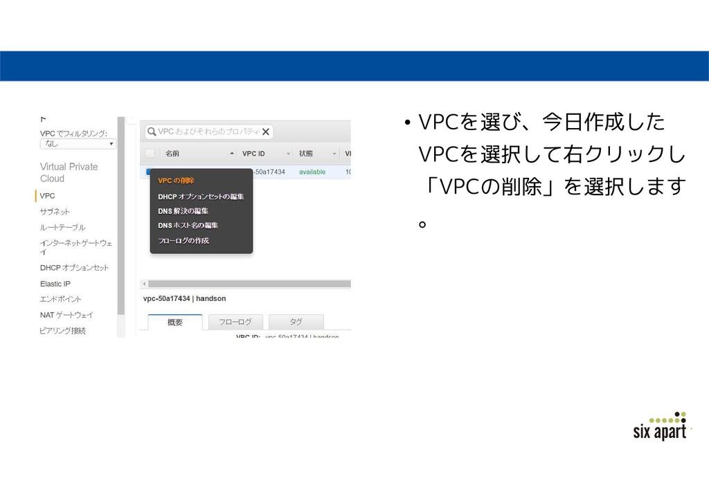 • VPCを選び、今日作成した VPCを選択して右クリックし 「VPCの削除」を選択します 。