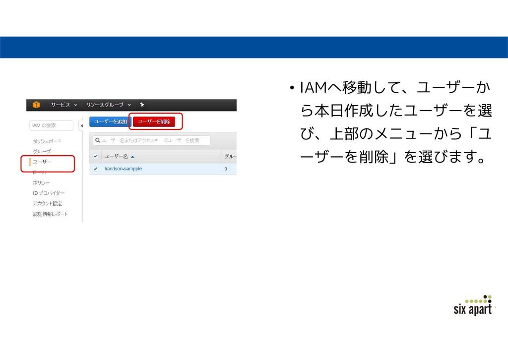 • IAMへ移動して、ユーザーか ら本日作成したユーザーを選 び、上部のメニューから「ユ ーザ...