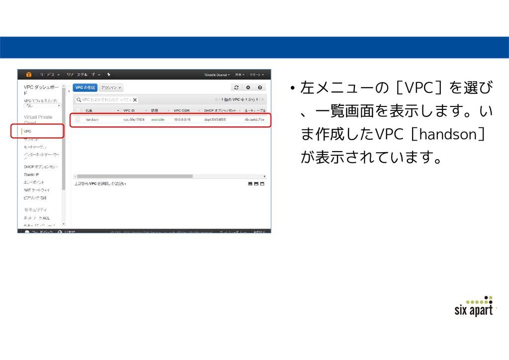 • 左メニューの[VPC]を選び 、一覧画面を表示します。い ま作成したVPC[handson...
