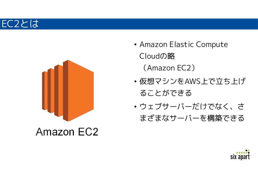 EC2とは • Amazon Elastic Compute Cloudの略 (Amazon ...