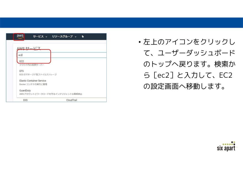 • 左上のアイコンをクリックし て、ユーザーダッシュボード のトップへ戻ります。検索か ら[e...