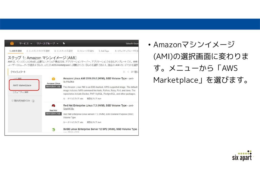• Amazonマシンイメージ (AMI)の選択画面に変わりま す。メニューから「AWS Ma...