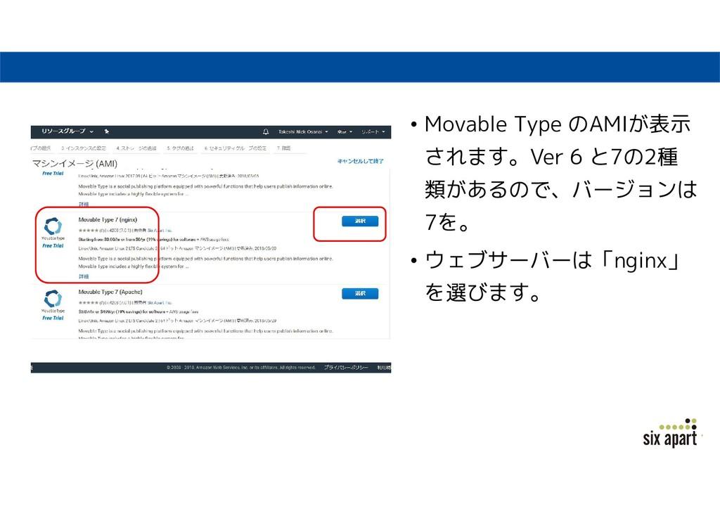 • Movable Type のAMIが表示 されます。Ver 6 と7の2種 類があるので、...