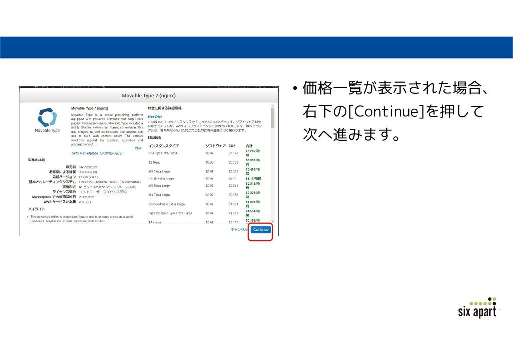 • 価格一覧が表示された場合、 右下の[Continue]を押して 次へ進みます。