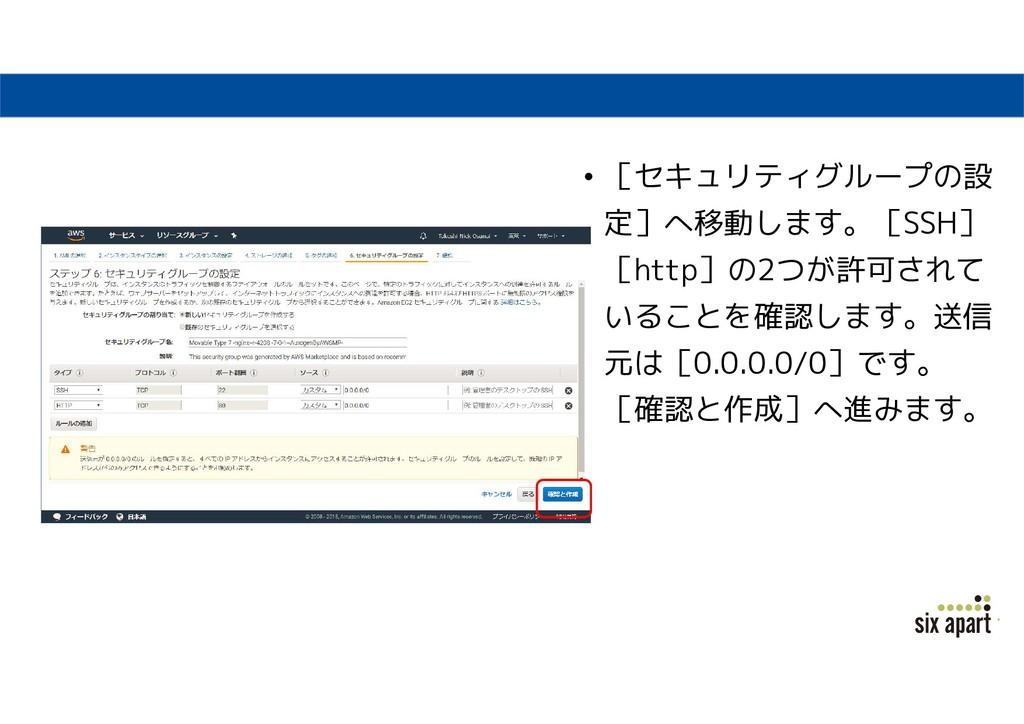 • [セキュリティグループの設 定]へ移動します。[SSH] [http]の2つが許可されて ...