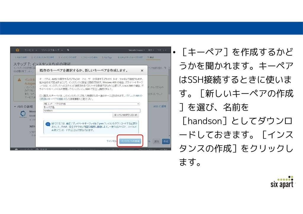 • [キーペア]を作成するかど うかを聞かれます。キーペア はSSH接続するときに使いま す。...