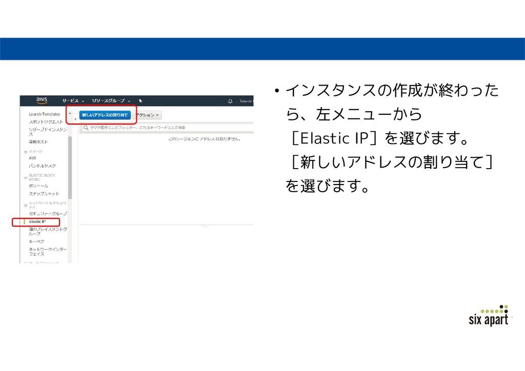 • インスタンスの作成が終わった ら、左メニューから [Elastic IP]を選びます。 [...