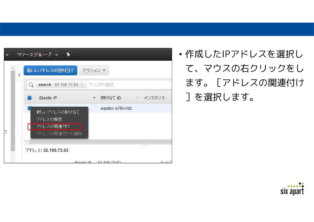• 作成したIPアドレスを選択し て、マウスの右クリックをし ます。[アドレスの関連付け ]を...
