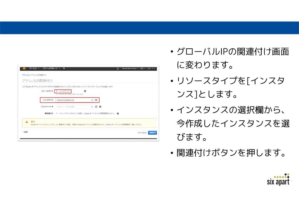 • グローバルIPの関連付け画面 に変わります。 • リソースタイプを[インスタ ンス]としま...