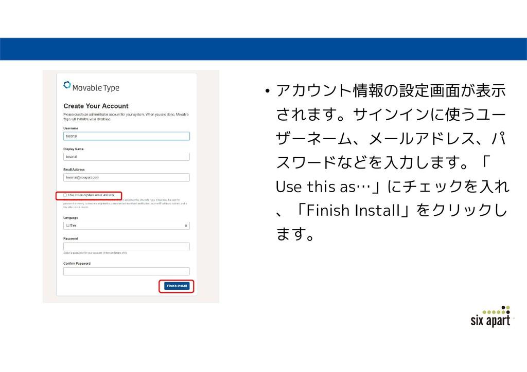 • アカウント情報の設定画面が表示 されます。サインインに使うユー ザーネーム、メールアドレス...