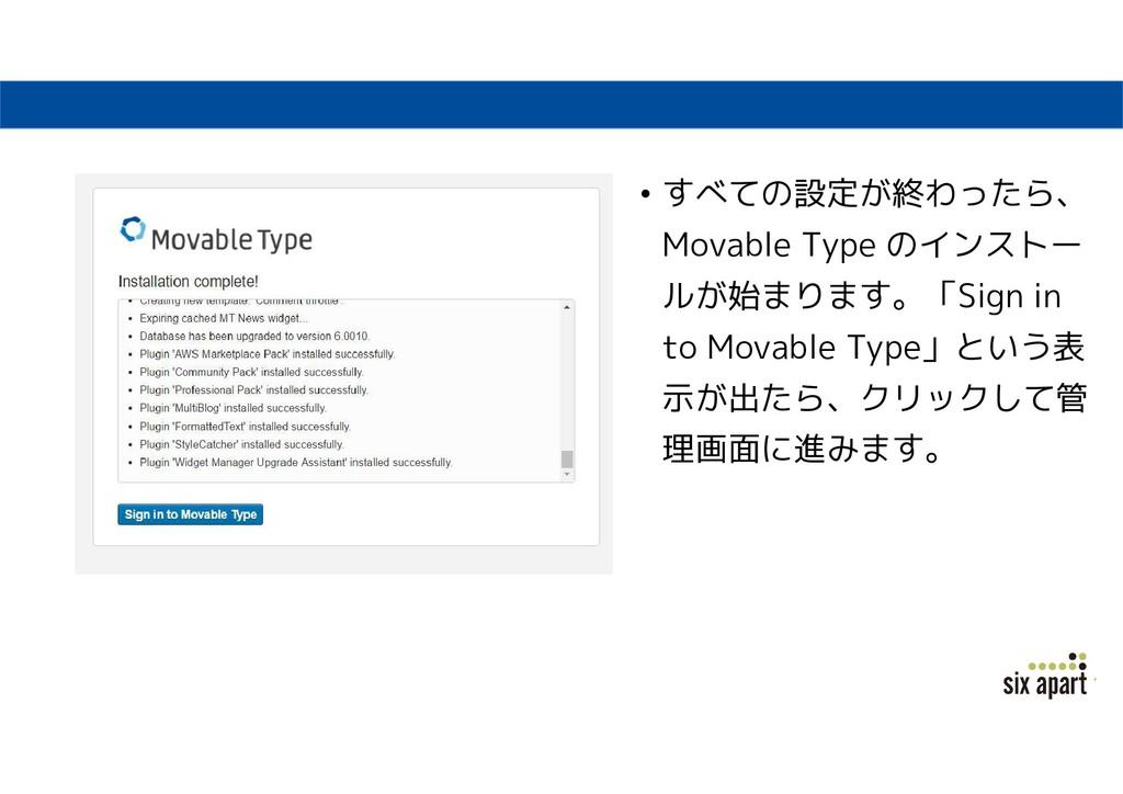 • すべての設定が終わったら、 Movable Type のインストー ルが始まります。「Si...