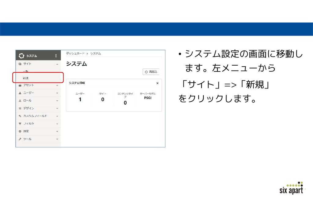 • システム設定の画面に移動し ます。左メニューから 「サイト」=>「新規」 をクリックします。